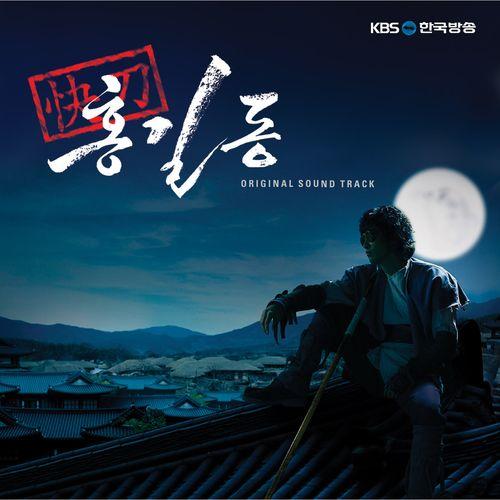 쾌도 홍길동 OST