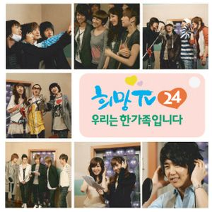 2008 SBS 희망 TV24