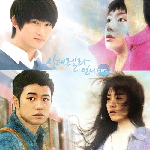 신데렐라 언니 OST