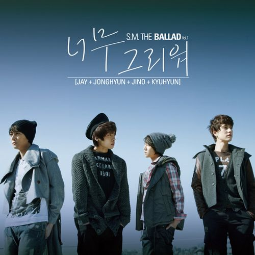 S.M. The Ballad Vol. 1