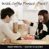 With Coffee Project Part1 'Americano (만남)'
