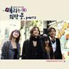 매리는 외박중 OST Part.2