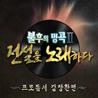 불후의 명곡2 - 전설을 노래하다 (프로듀서 김창환편)