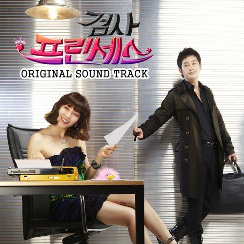 검사 프린세스 OST (Part 1)