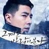 그 겨울, 바람이 분다 OST Part.1
