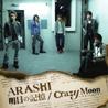 明日の記憶/Crazy Moon~キミ・ハ・ムテキ~
