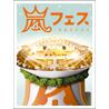 ARASHI アラフェス NATIONAL STADIUM 2012