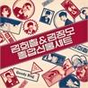 김희철&김정모 2nd Mini Album '종합선물세트(Goody Bag)'
