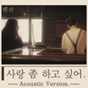HENRY Digital Single '사랑 좀 하고 싶어 (Real Love / Acoustic ver.)'