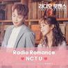 라디오로맨스 OST Part.1