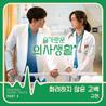 슬기로운 의사생활 OST Part 4