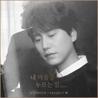 KYUHYUN Digital Single [내 마음을 누르는 일 (Daystar)]