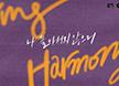 DONGHAE 동해 'HARMONY (Feat. BewhY)' Lyric Video