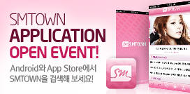 SMTOWN OFFICIAL APPLICATION OPEN!