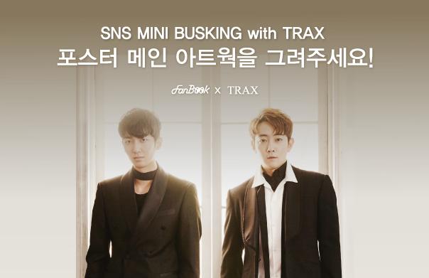 FanBook X TRAX〈SNS MINI BUSKING 〉포스터 메인 아트웍 이벤트!
