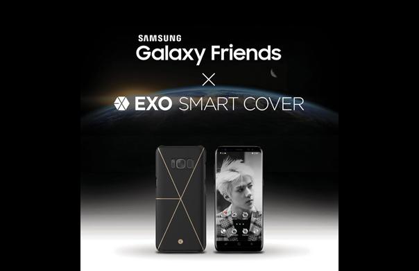 SM엔터테인먼트, 삼성전자와 손잡고  갤럭시S8 전용 최첨단 스마트폰 케이스 'EXO 스마트커버' 21일 출시!