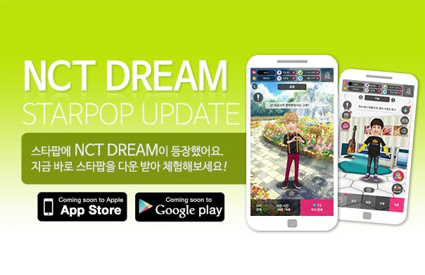 3D 아바타 서비스 STARPOP, NCT DREAM 업데이트!