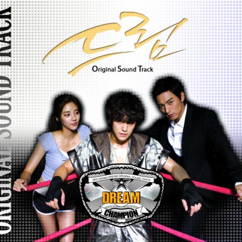 드림 OST