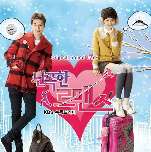 난폭한 로맨스 OST