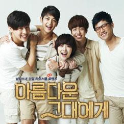 아름다운 그대에게 OST 1