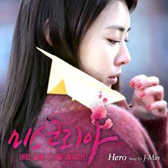 미스코리아 OST `Hero`