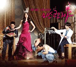 드라마 '미스코리아' OST