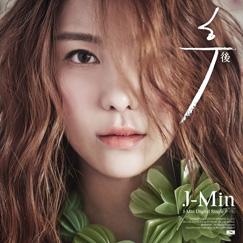 The 1st Digital Single '후(後)'