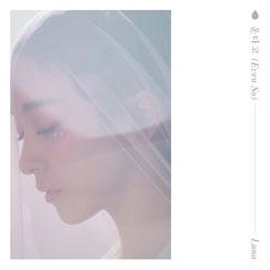 f(x) LUNA Digital Single '운다고 (Even So)'