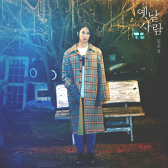 KIM HEECHUL 1st Digital Single [옛날 사람]