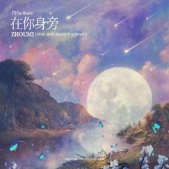 ZHOUMI Digital Single [在你身旁 (I'll be there)]