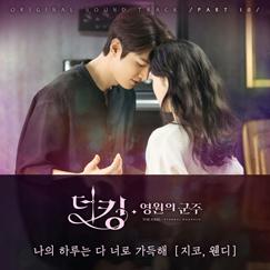더 킹 : 영원의 군주 OST Part 10