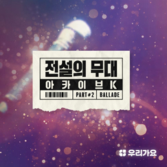 SBS 아카이브 K - 전설의 무대 발라드 Part 2