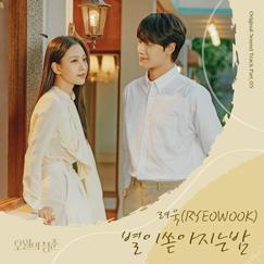 오월의 청춘 OST Part.5